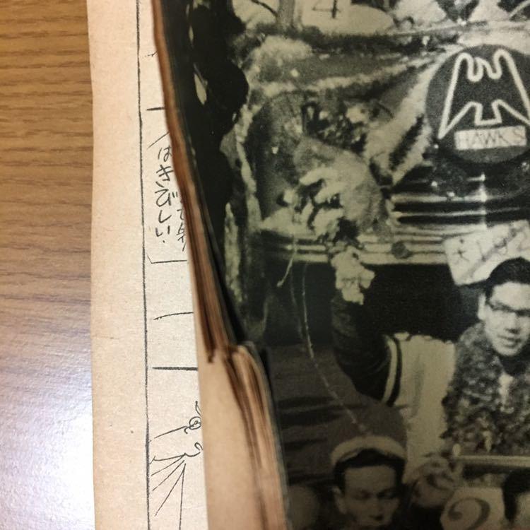 当時物 週刊読売スポーツ 1959年(昭和34年)11月13日発行 野球 巨人 広岡 鶴岡_画像5