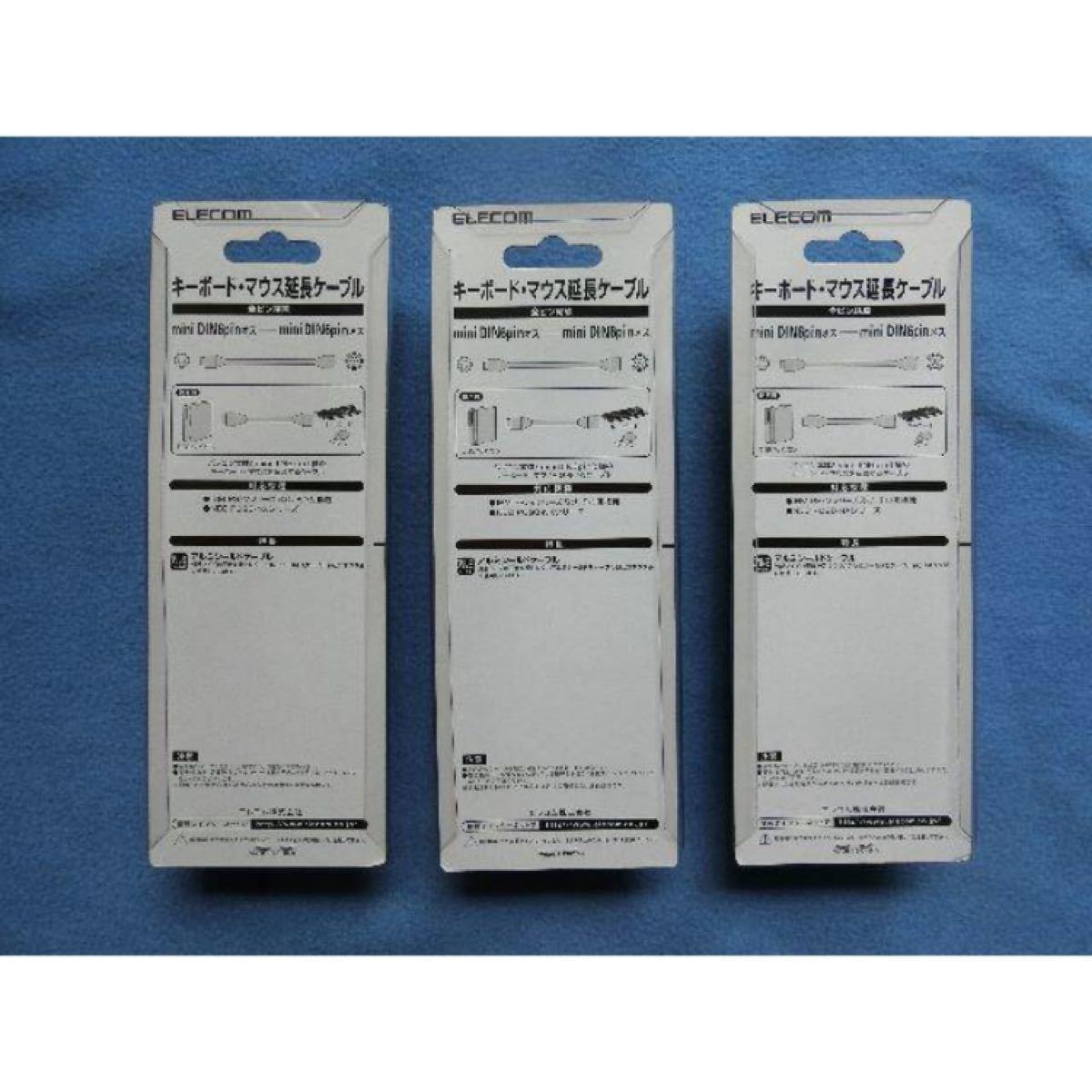 ELECOM キーボードマウス延長ケーブル KEK-P215 3個セットケース無