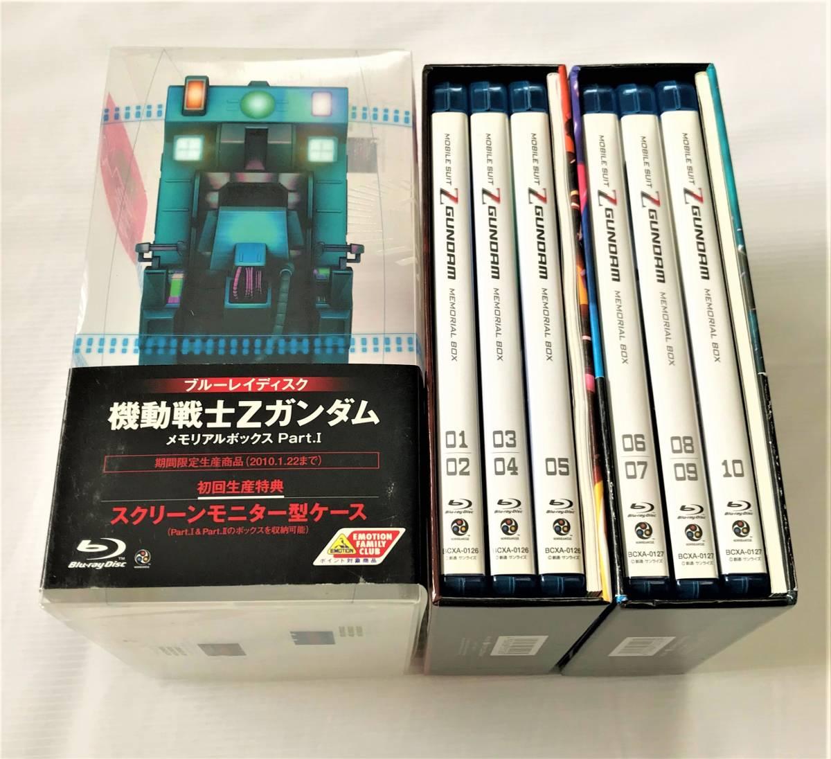 ◎盤面傷無◎ Blu-ray 機動戦士Zガンダム メモリアルボックス Part.1 & 2 2BOXセット Ⅰ Ⅱ BD ブルーレイ MEMORIAL_画像2