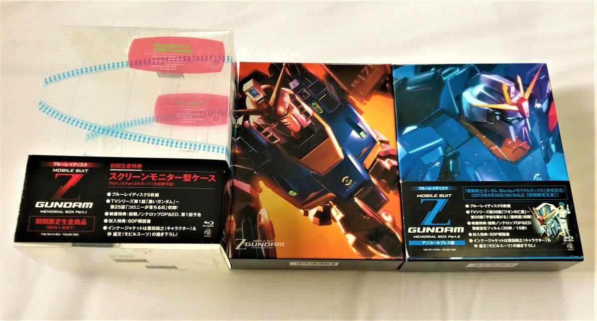 ◎盤面傷無◎ Blu-ray 機動戦士Zガンダム メモリアルボックス Part.1 & 2 2BOXセット Ⅰ Ⅱ BD ブルーレイ MEMORIAL_全巻盤面に傷一つなく再生確認済みです。