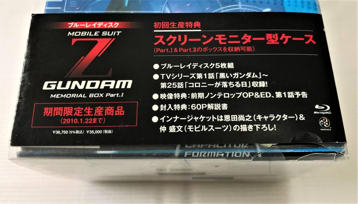 ◎盤面傷無◎ Blu-ray 機動戦士Zガンダム メモリアルボックス Part.1 & 2 2BOXセット Ⅰ Ⅱ BD ブルーレイ MEMORIAL_収納ケースの下部に一部いたみがあります。