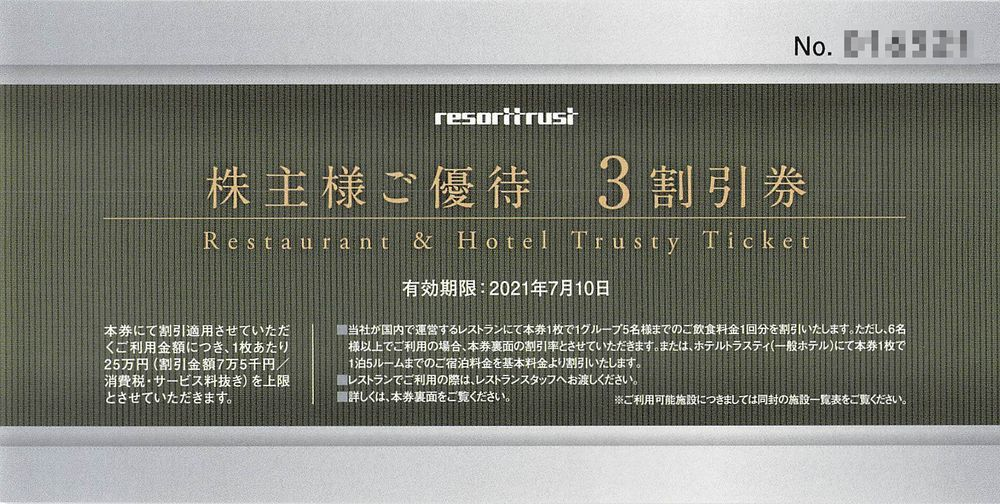 【最新2021/7末】リゾートトラスト株主優待3割引券_画像1