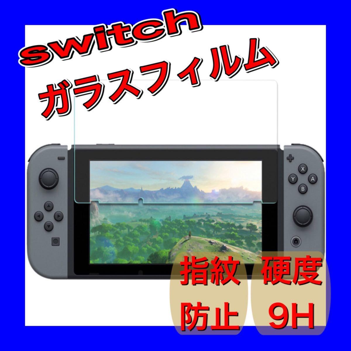 Nintendo switch!! 液晶保護フィルム  ガラスフィルム