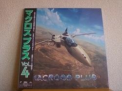 レーザーディスク マクロスプラス Vol 4 です。