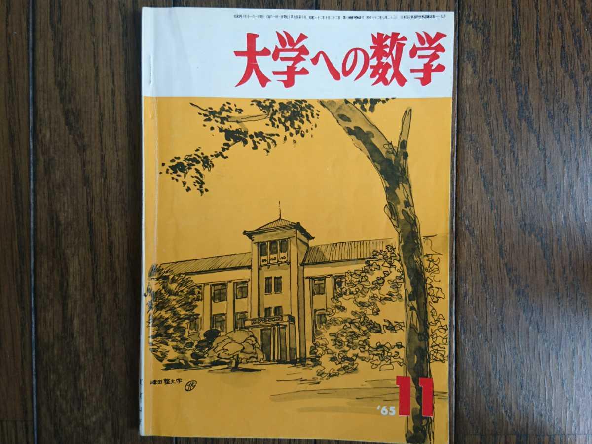【希少入手困難!】大学への数学 1965年11月号(東京出版)山本矩一郎、寺田文行、石谷茂、本部均他