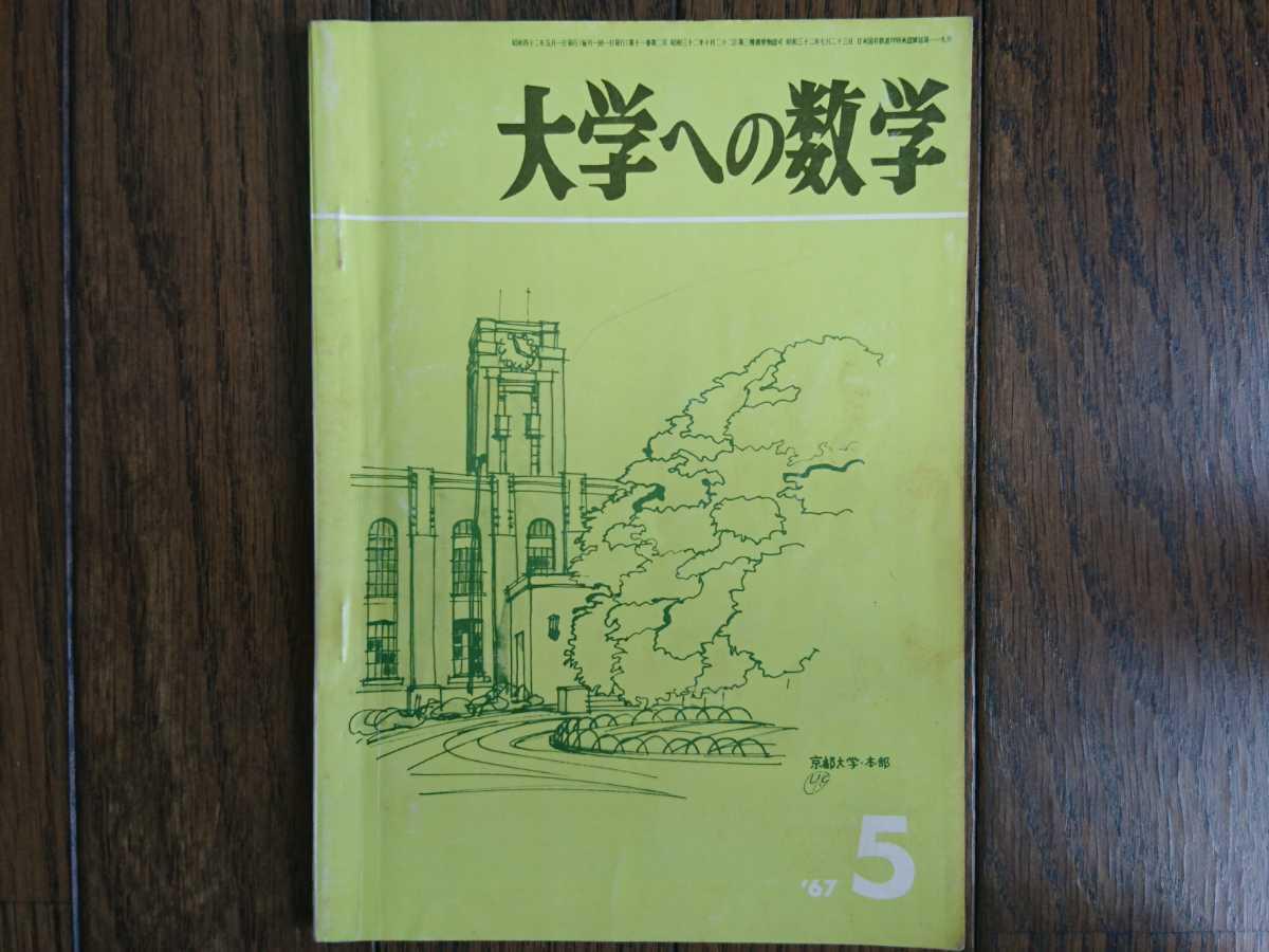【希少入手困難!】大学への数学 1967年5月号(東京出版)山本矩一郎、寺田文行、石谷茂、本部均他