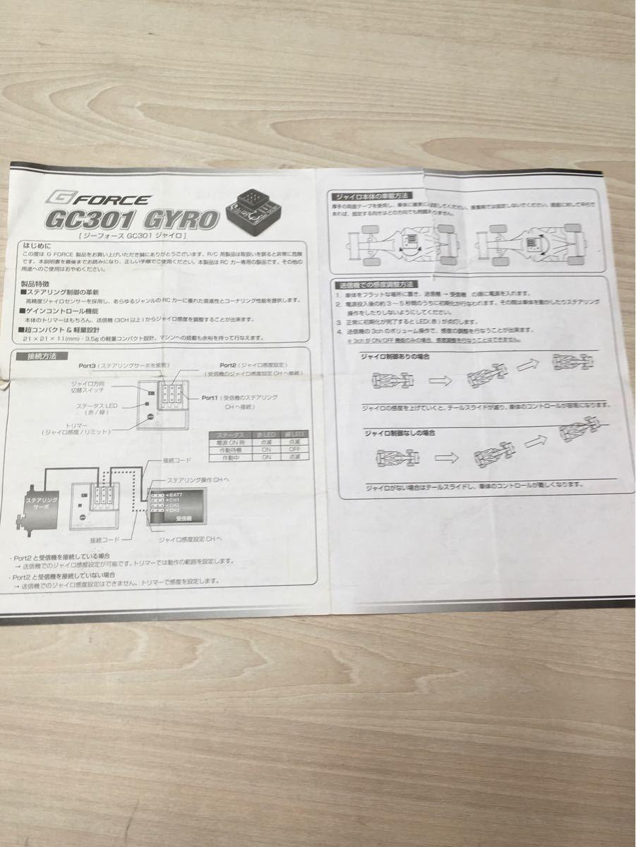 G-FORCE GYRO GC301 ジーフォース ジャイロ