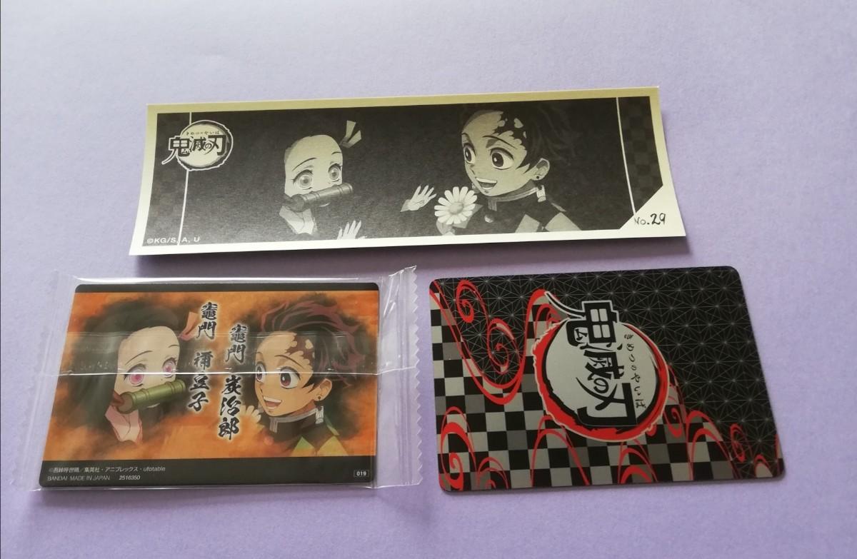 【鬼滅の刃】ステッカー・カード3枚セット竈門炭治郎、竈門禰豆子