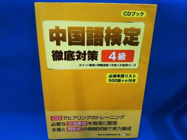 中国語検定徹底対策 4級 関西大学中国語教材研究会_画像1