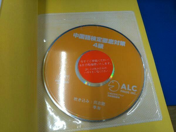 中国語検定徹底対策 4級 関西大学中国語教材研究会_画像3