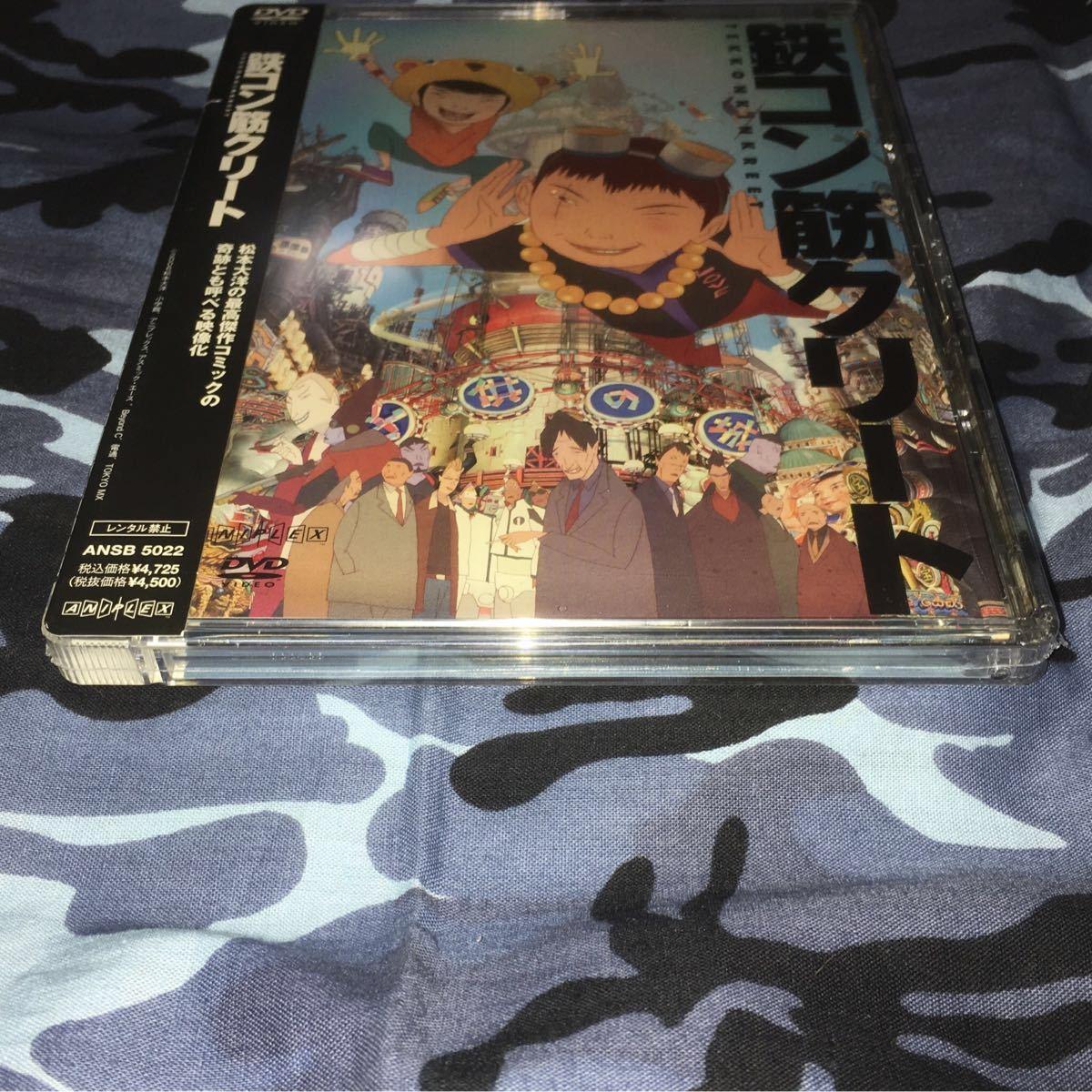 鉄コン筋クリート 通常版 DVD 未開封 送料無料 匿名配送