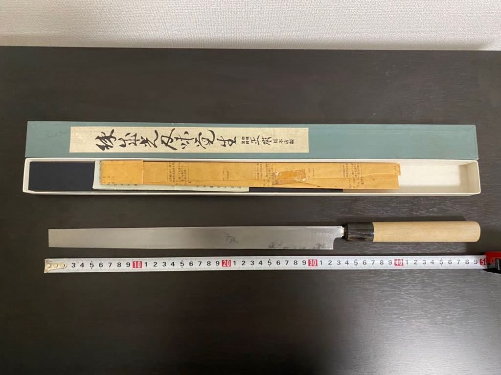 正本総本店 刺身包丁 330mm 未使用 長期在庫品