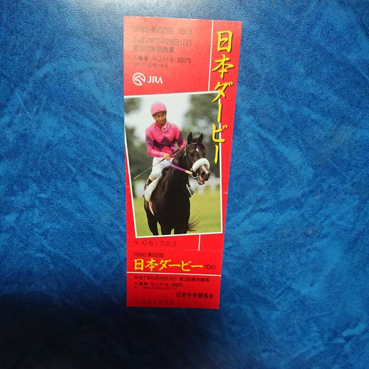 JRA 1995 第62回 日本ダービー 記念入場券 東京競馬場 ナリタブライアン 南井騎手 デザイン 送料込み