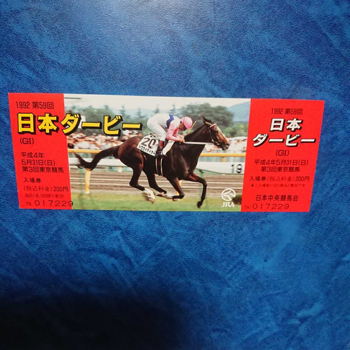 JRA 1992 第59回 日本ダービー 記念入場券 東京競馬場 トウカイテイオー 安田騎手 デザイン 送料込み