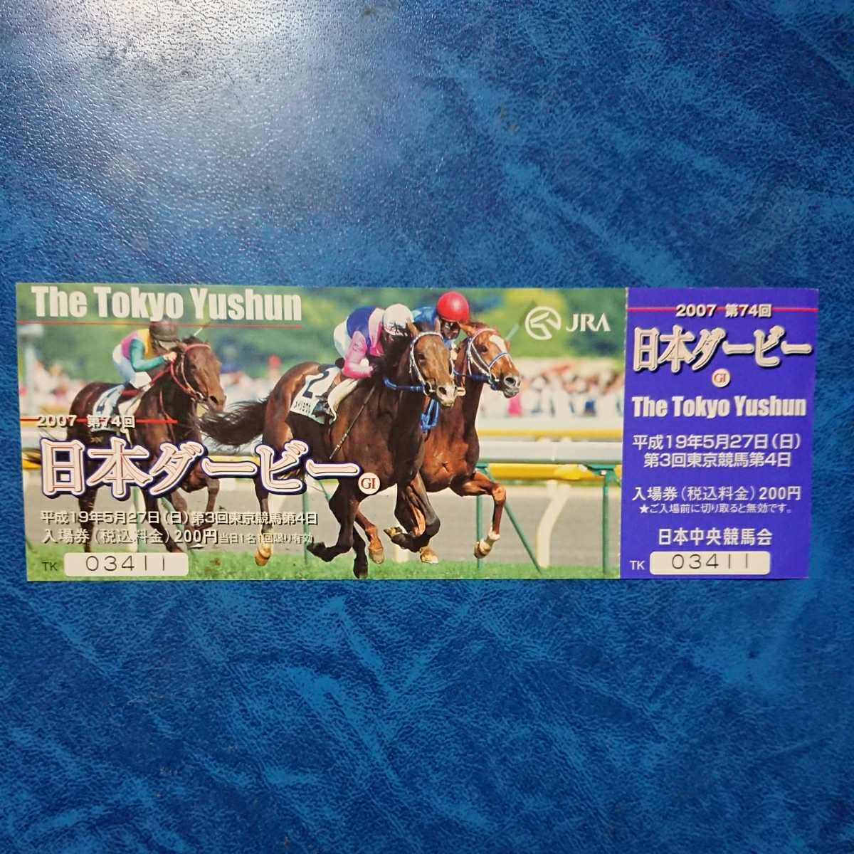 2007 第74回 日本ダービー 記念入場券 平成19年5月27日 東京競馬場 メイショウサムソン 石橋守騎手 デザイン_画像1