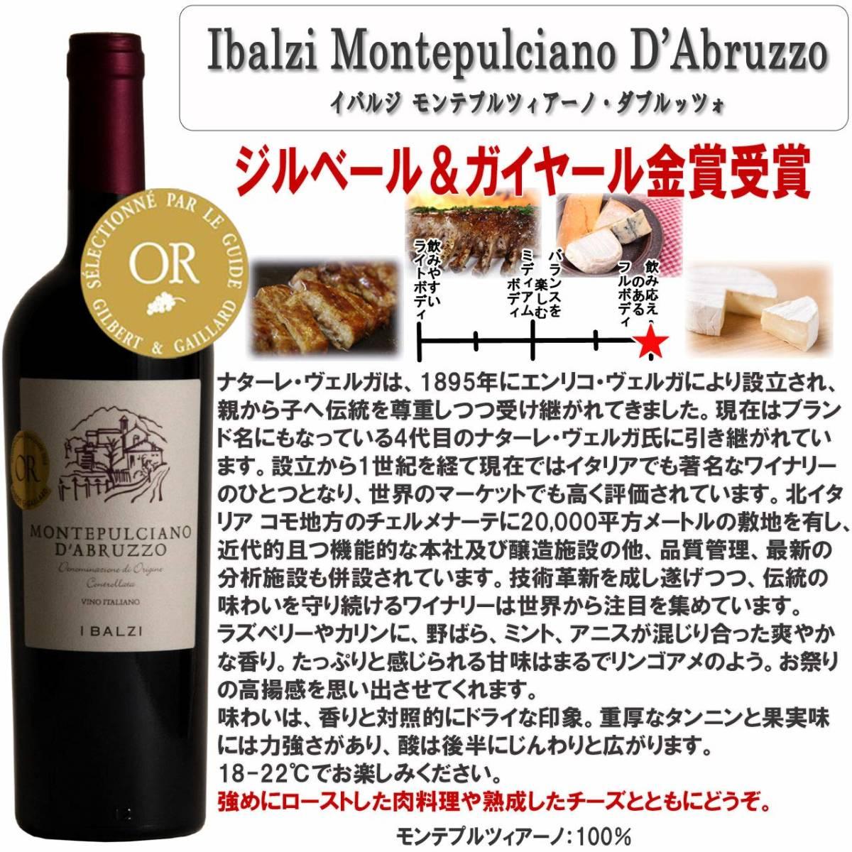 厳選イタリア赤ワイン イタリア名家飲み比べ ソムリエ厳選ワインセット 赤ワイン 750ml 5本_画像5
