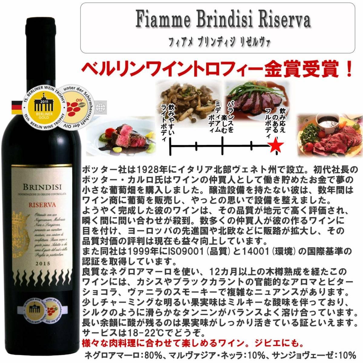 厳選イタリア赤ワイン イタリア名家飲み比べ ソムリエ厳選ワインセット 赤ワイン 750ml 5本_画像4