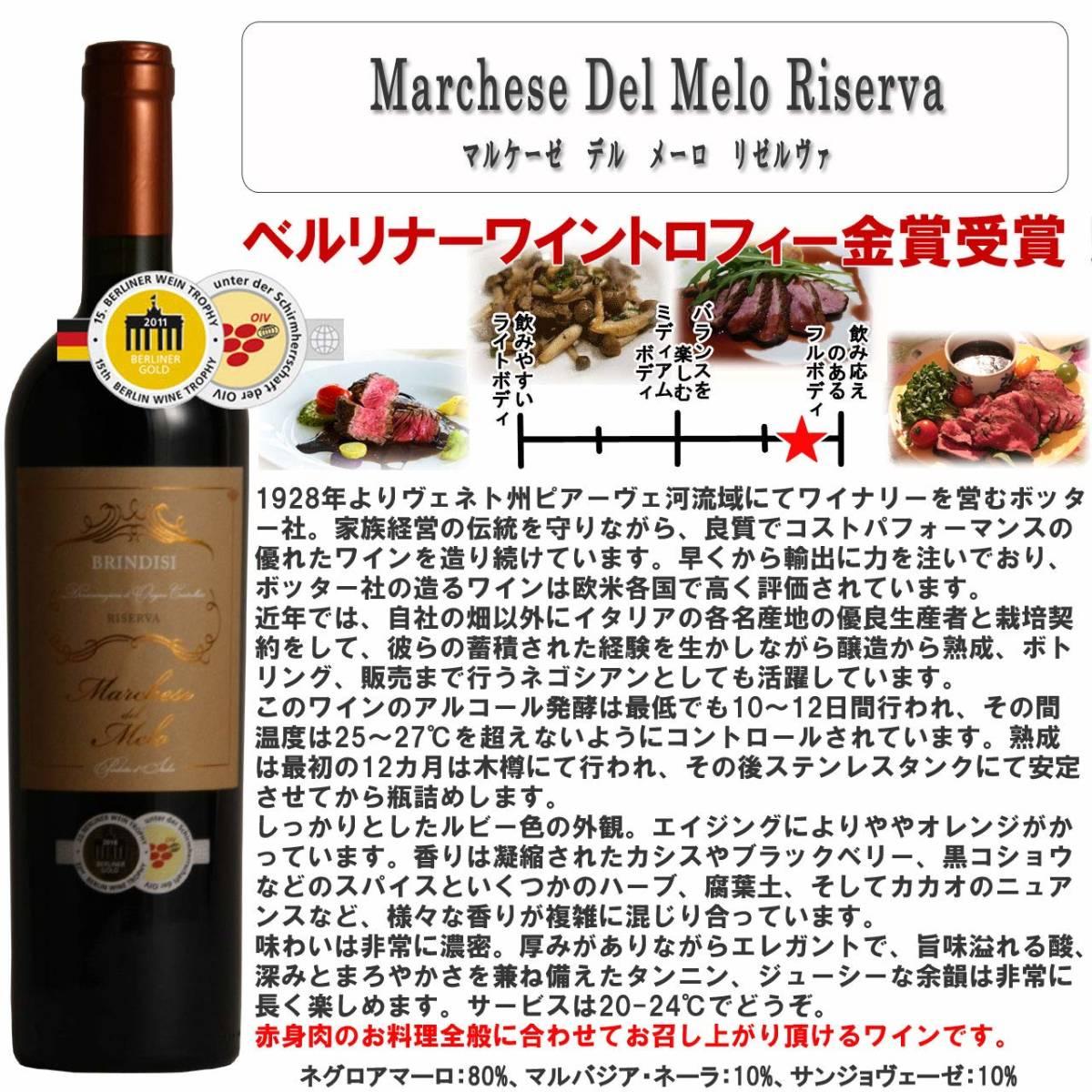 厳選イタリア赤ワイン イタリア名家飲み比べ ソムリエ厳選ワインセット 赤ワイン 750ml 5本_画像6