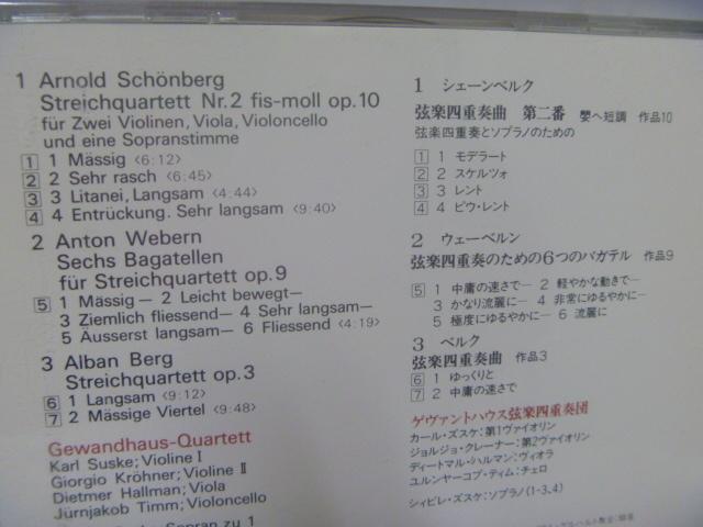 CD 新ウィーン楽派の音楽 ゲヴァントハウス弦楽四重奏団_画像2