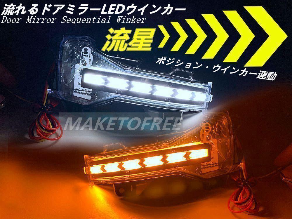 流れるウインカーJF3/JF4 N-BOX/N-BOX カスタム LED ウインカー ミラー レンズKIT [ポジションホワイト] シーケンシャル