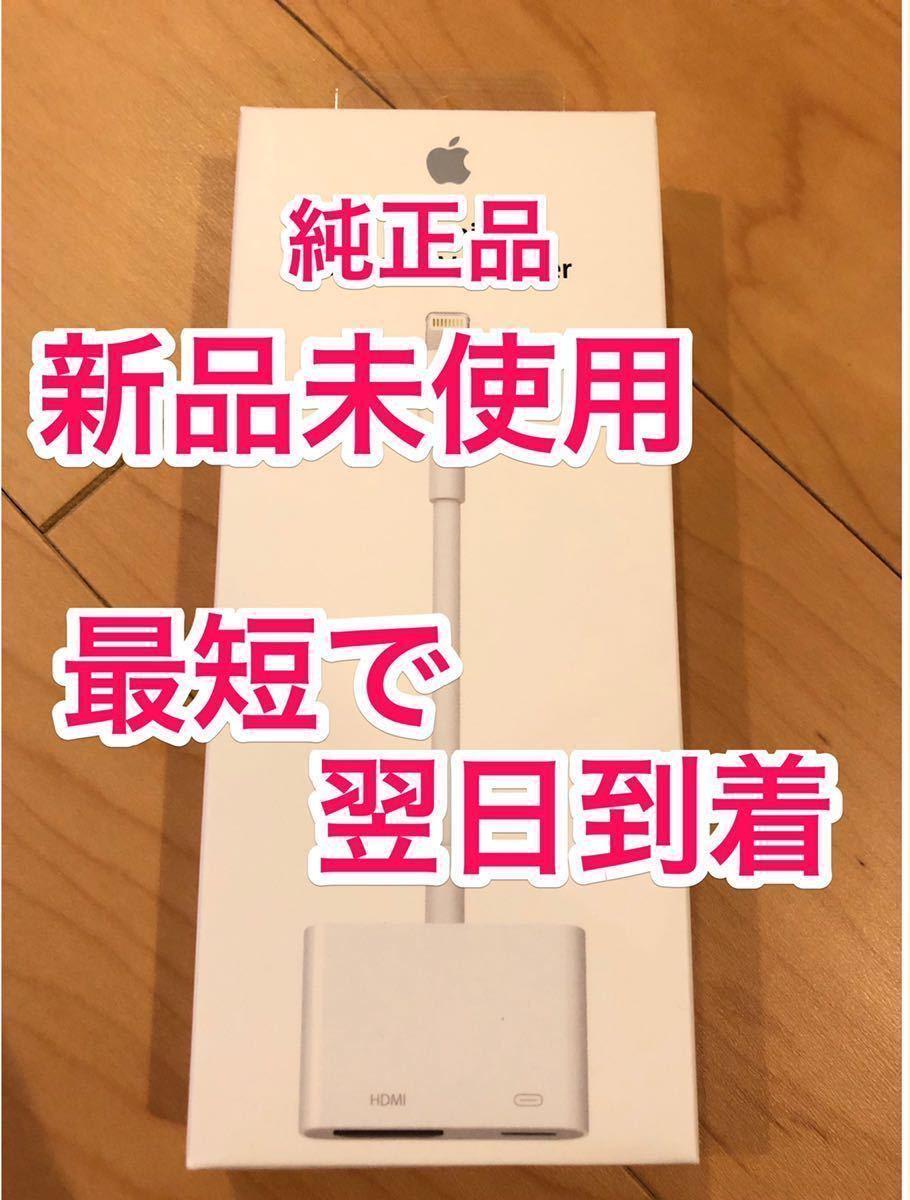 即決 ★ 即日発送 新品 純正品 Apple Lightning Digital AVアダプタ MD826AM/A ケーブル アクセサリー iPhone iPad アップル 本物
