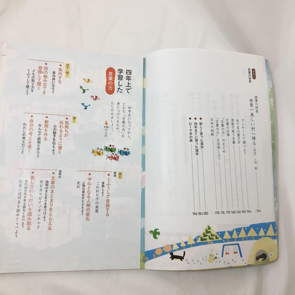 3zaa-030★新編新しい国語 4下 [平成27年度採用]東京書籍 (日本語) 単行本 2014/3/1