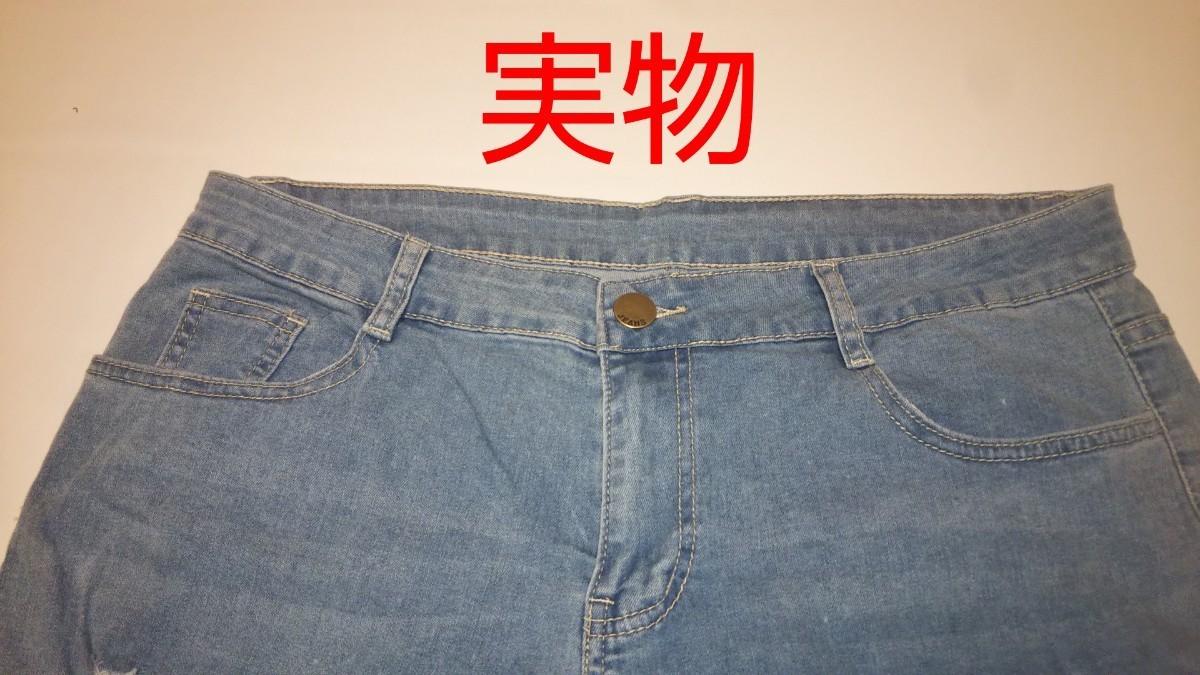 スキニーデニム XL パンツ ダメージジーンズ スリム 新品・未使用 送料無料