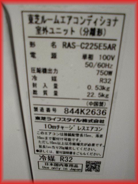 家庭用ルームエアコン 2.2k~6畳用 東芝 RAS-C225E5R 2018年製 フィルター掃除 空気清浄 壁掛け用 現状 冷房 暖房 100V_画像9