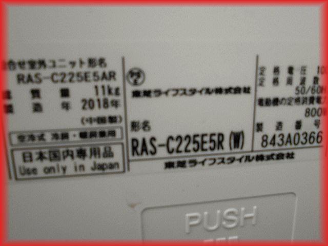家庭用ルームエアコン 2.2k~6畳用 東芝 RAS-C225E5R 2018年製 フィルター掃除 空気清浄 壁掛け用 現状 冷房 暖房 100V_画像8