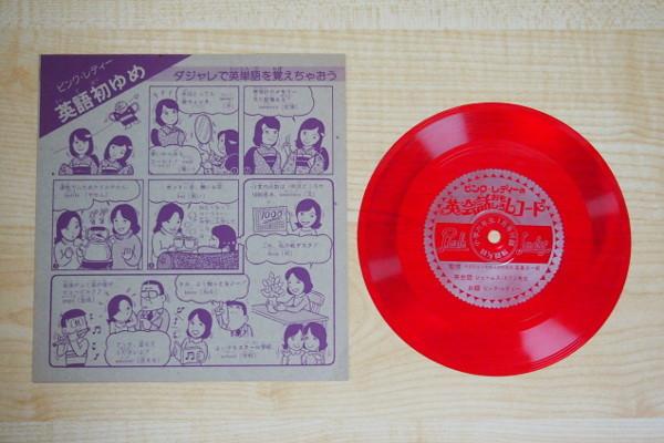 送料無料 即決 1999円 ソノシート ピンクレディーの英会話 おもしろレコード 小学六年生1月号付録_画像2
