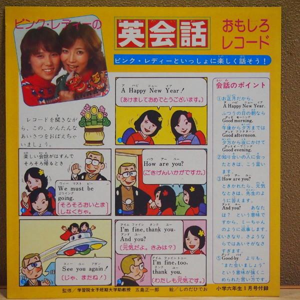 送料無料 即決 1999円 ソノシート ピンクレディーの英会話 おもしろレコード 小学六年生1月号付録_画像1