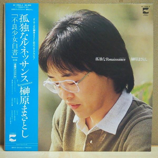 即決 499円 LP 帯付 榊原まさとし ダ・カーポ 孤独なルネッサンス_画像1