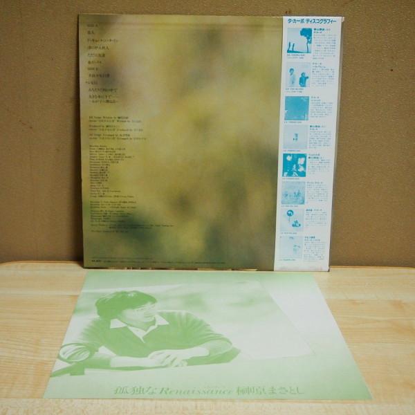 即決 499円 LP 帯付 榊原まさとし ダ・カーポ 孤独なルネッサンス_画像2