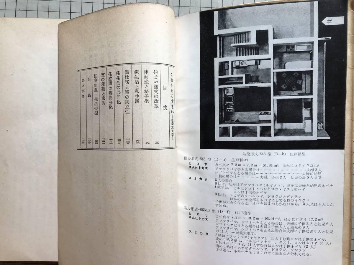 『これからのすまい 住様式の話』西山夘三 相模書房 1956年刊 ※建築学者・建築家・都市計画家 床面坐と椅子坐・住空間の機能分化 他 05720_画像3