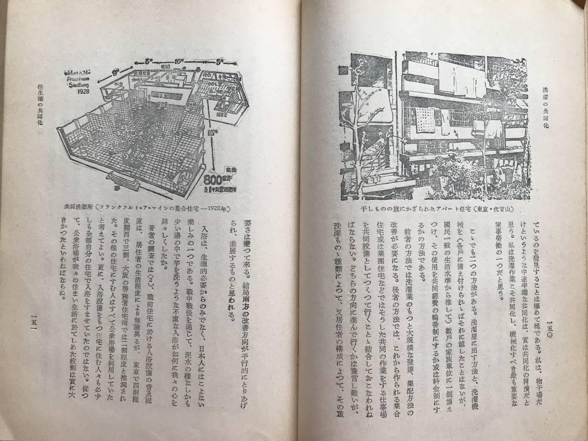 『これからのすまい 住様式の話』西山夘三 相模書房 1956年刊 ※建築学者・建築家・都市計画家 床面坐と椅子坐・住空間の機能分化 他 05720_画像6