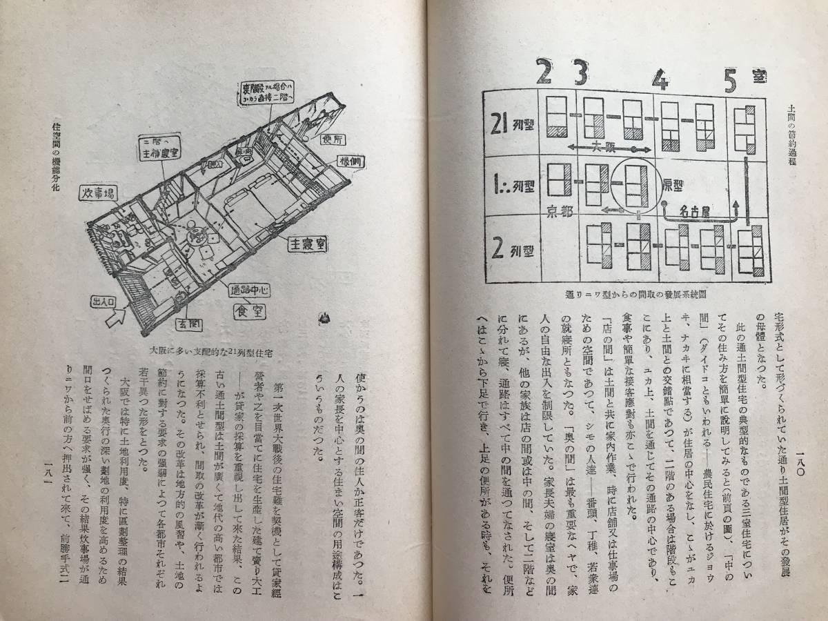 『これからのすまい 住様式の話』西山夘三 相模書房 1956年刊 ※建築学者・建築家・都市計画家 床面坐と椅子坐・住空間の機能分化 他 05720_画像7