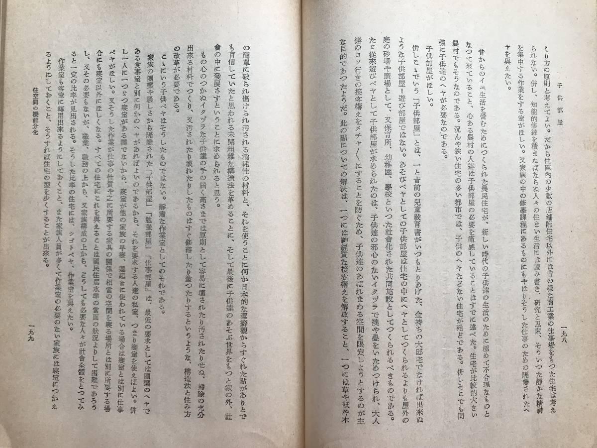 『これからのすまい 住様式の話』西山夘三 相模書房 1956年刊 ※建築学者・建築家・都市計画家 床面坐と椅子坐・住空間の機能分化 他 05720_画像8