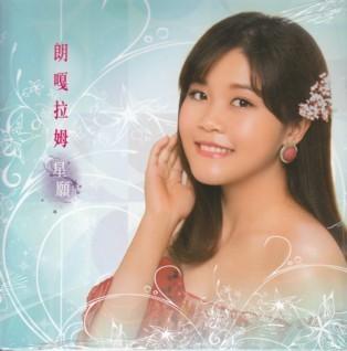 ●香港盤CD「星願」朗拉姆(ランガラム)EP盤仕様・中国好声音・Langgalamu・ランガム 鄧麗君 テレサ・テン_画像1