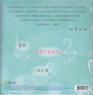 ●香港盤CD「星願」朗拉姆(ランガラム)EP盤仕様・中国好声音・Langgalamu・ランガム 鄧麗君 テレサ・テン_画像2