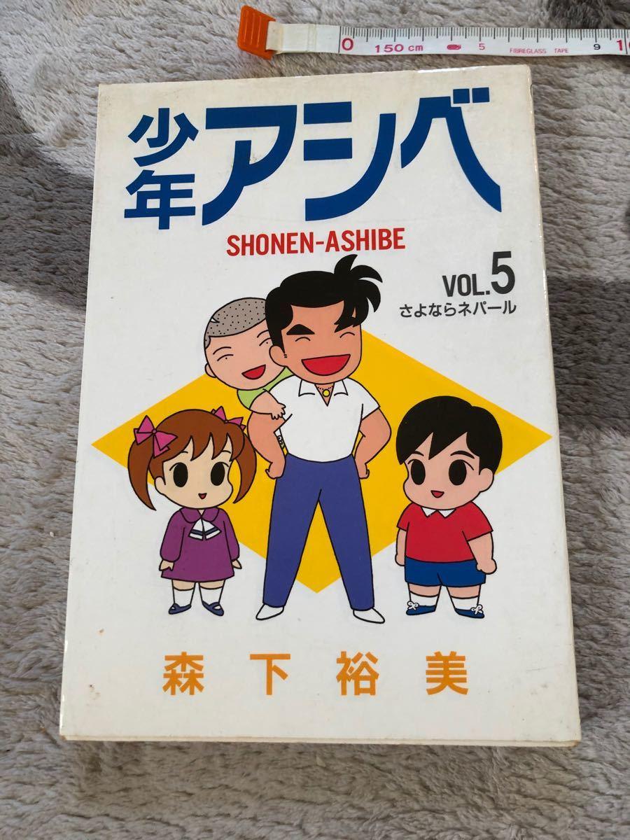 『少年アシベ』2〜6巻、『ここだけのふたり』4巻 中古