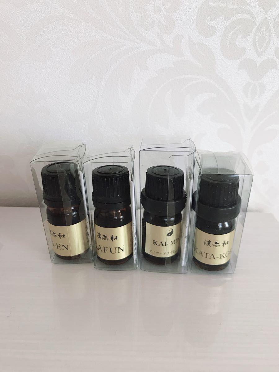 漢方アロマオイル 花粉 アロマオイル