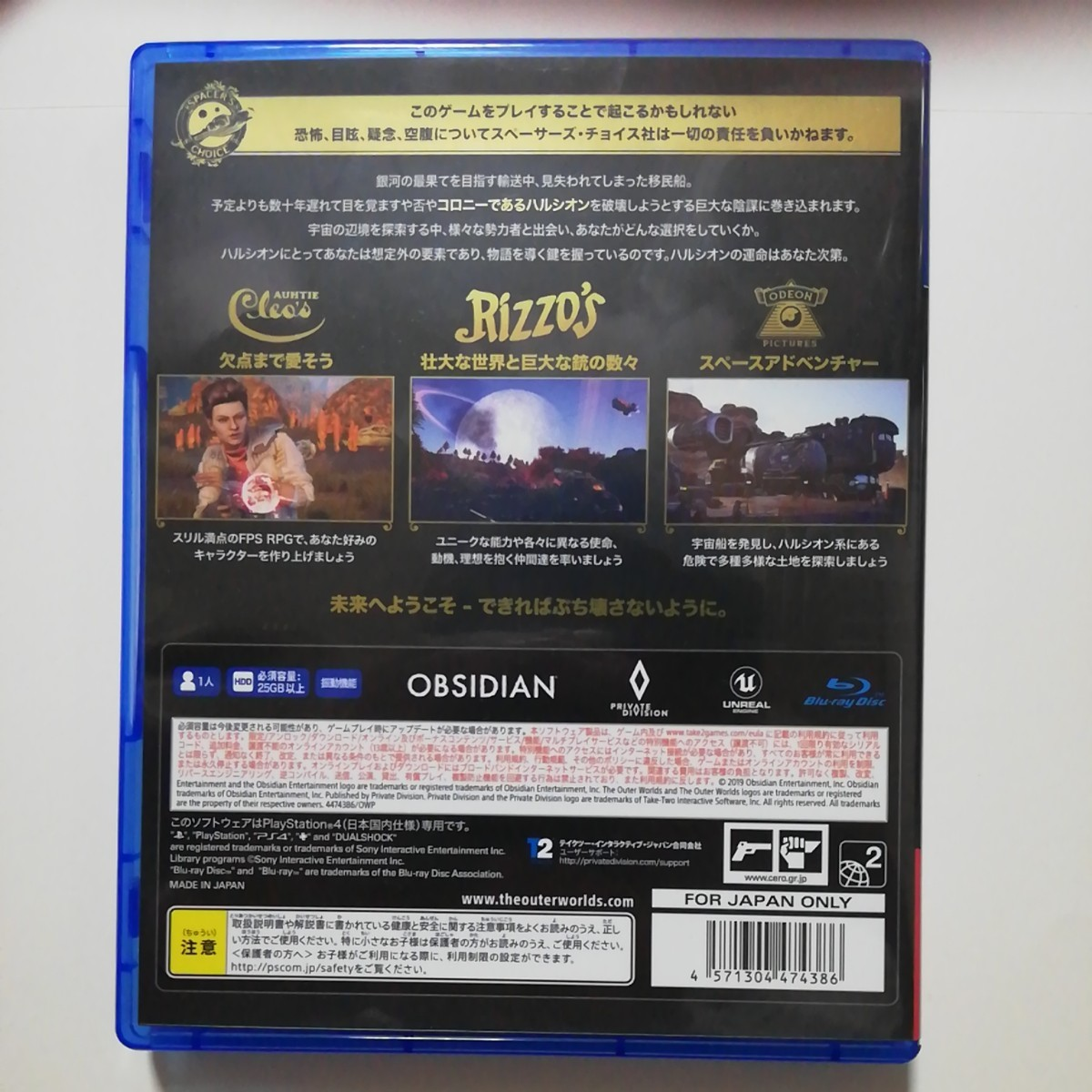 【PS4】 アウター・ワールド