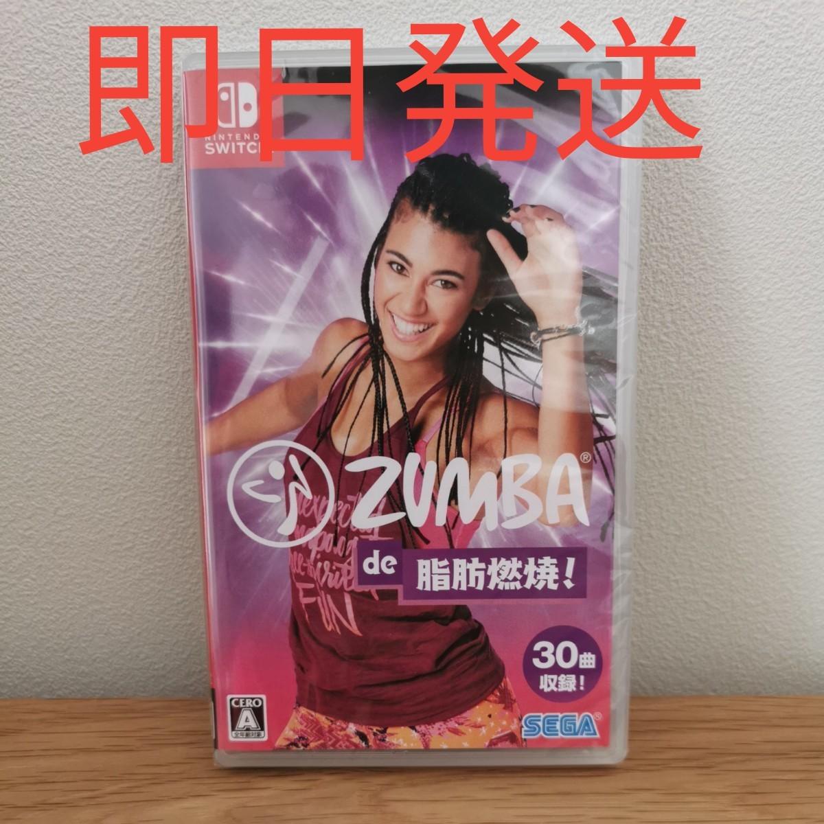 switchソフト「ZUMBA DE 脂肪燃焼 !」