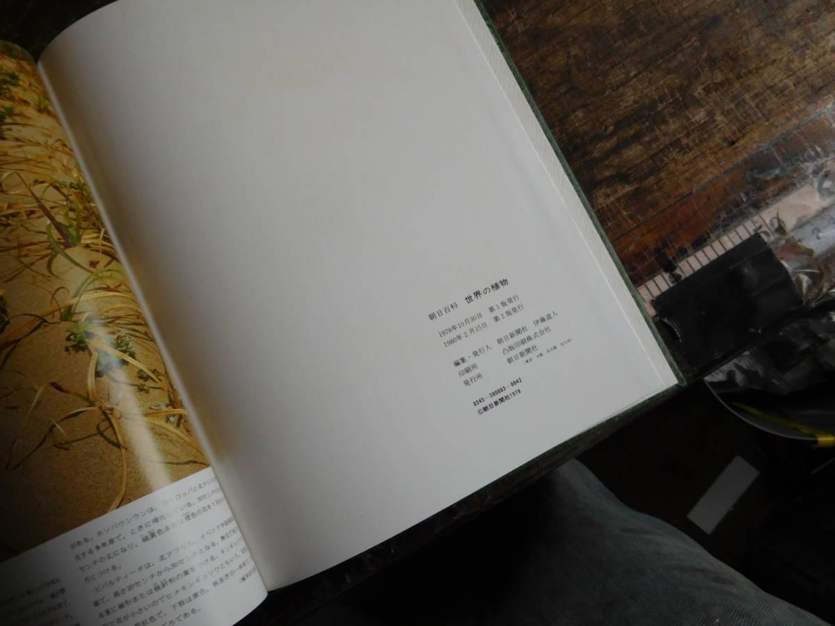 図鑑 世界の植物 朝日新聞社 全12巻 1980_画像2
