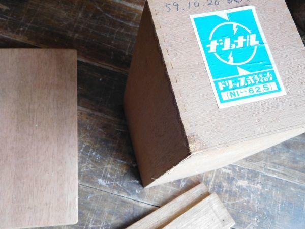 昭和レトロ アイロン箱 木製 ナショナル ドリップ式アイロン 27x13h15cm_画像3