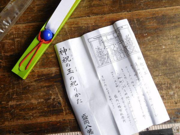 昭和レトロ  盛岡八幡宮 神祝の玉 L27cm 神宮 神道_画像1