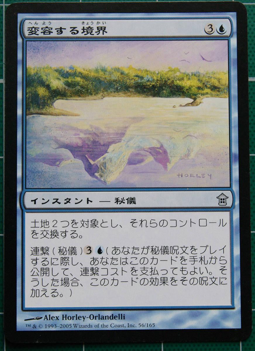 MTG マジック・ザ・ギャザリング 変容する境界 (アンコモン) 神河救済 日本語版 1枚 同梱可_画像1