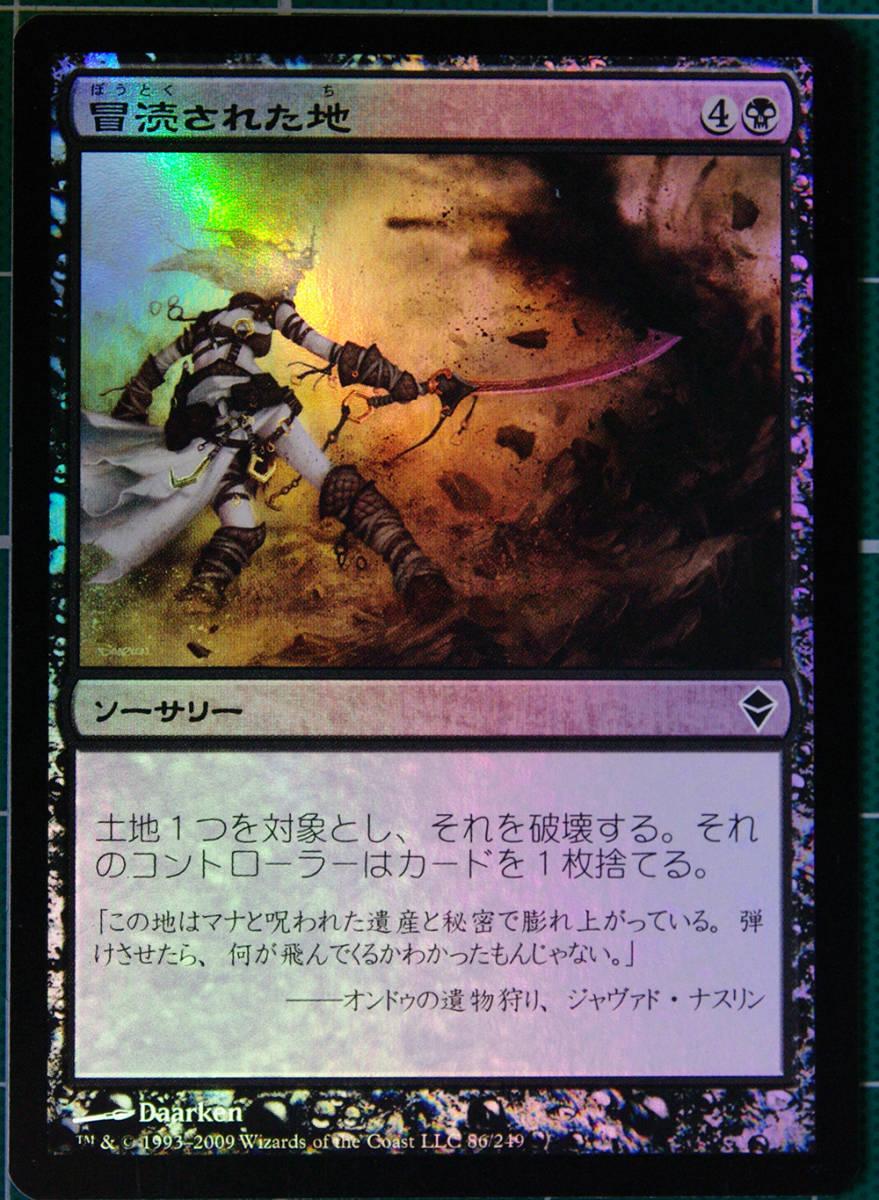 MTG マジック・ザ・ギャザリング 冒涜された地 Foil (コモン) ゼンディカー 日本語版 1枚  同梱可_画像1