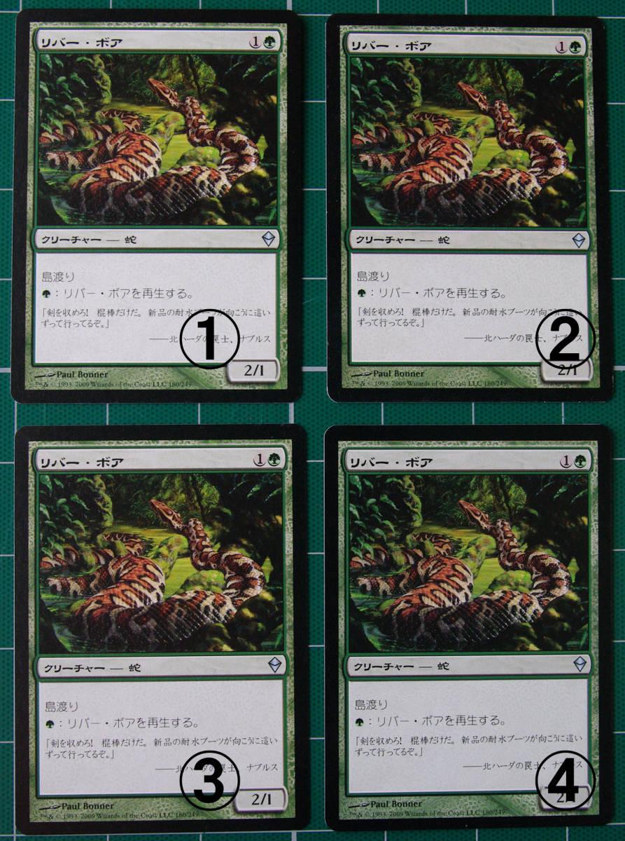 MTG マジック・ザ・ギャザリング リバー・ボア (アンコモン) ゼンディカー 日本語1枚 同梱可_画像1