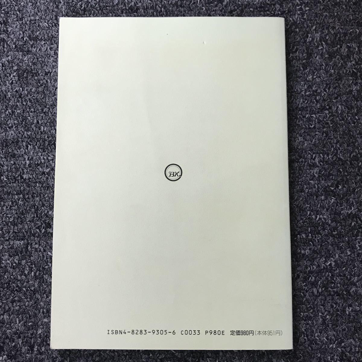 これならわかる 金融・経済 ビジネス教育出版社 / ISBN 4-8283-9305-6